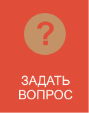 Задать вопрос